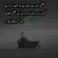 Its the answer to those. Who never sees fault in themselves Strong Quotes, Wise Quotes, Urdu Quotes, Poetry Quotes, Positive Quotes, Quotations, Qoutes, Sufi Quotes, Advice Quotes