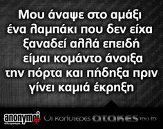 Funny Images, Funny Photos, Funny Greek Quotes, Love Photos, Photo Quotes, Just Kidding, Sarcasm, Wise Words, Best Quotes