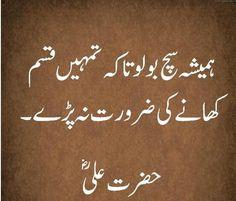 quotes on hazrat imam ali hazrat ali quotes Urdu Shayri