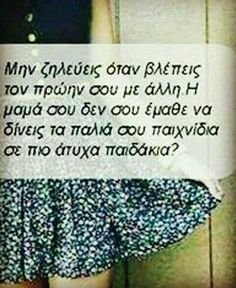 Funny Thoughts, Deep Thoughts, Sarcastic Quotes, Funny Quotes, Funny Greek, Unique Quotes, Greek Quotes, Self Confidence, Book Quotes