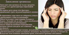 Отрицательные эмоции закисляют организм