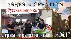 Ashes of Creation. Стрим от разработчиков 16.06.17. Русская озвучка.