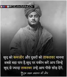 Likewise, the best reason . Chankya Quotes Hindi, Apj Quotes, Inspirational Quotes In Hindi, Motivational Picture Quotes, Motivational Thoughts, Positive Affirmations Quotes, Postive Quotes, Swami Vivekananda Quotes, Good Thoughts Quotes