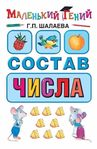 Мобильный LiveInternet Состав числа | Svetlana-sima - Дневник Svetlana-sima |