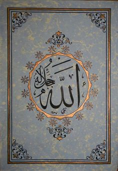 Best Islamic Images, Islamic Pictures, Arabesque, Arabic Pattern, Arabic Calligraphy Art, Creature Comforts, Design Crafts, Art And Architecture, Backdrops
