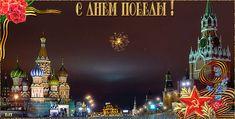гифки с днем победы: 19 тыс изображений найдено в Яндекс.Картинках