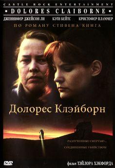 Долорес Клэйборн/Dolores Claiborne (Тейлор Хэкфорд) 1995