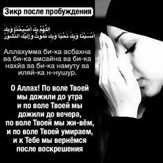 Зикр после пробуждения. #зикр #дуа #молитва #Аллах #ислам Ramadan Quotes From Quran, Quran Quotes, Muslim Quotes, Islamic Quotes, Peace Of Mind, Peace And Love, We Are All Human, Having Patience, Islam Quran