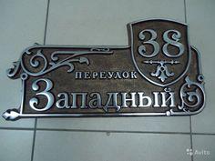 Услуги - Адресная табличка номер дома название улицы в Омской области предложение и поиск услуг на Avito — Бесплатные объявления на сайте Avito
