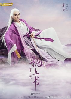Posters are out for the upcoming sequel of Eternal Love, Three Lives, Three Worlds, the Pillow Book Live Action, Baron Chen, Kdrama, Eternal Love Drama, Chinese Movies, Brave Women, Love Dream, Peach Blossoms, Gao