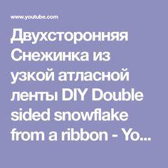 Double-sided snowflake from a narrow satin ribbons Snowflakes, Ribbon, Youtube, Tape, Snow Flakes, Band, Ribbon Hair Bows, Bows, Youtubers
