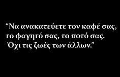Κατάλαβες;;;;;;;; Religion Quotes, Perfection Quotes, Greek Quotes, In My Feelings, Laughter, Thats Not My, Life Quotes, Cards Against Humanity, Wisdom