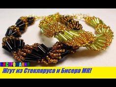 Браслет из Бисера и Стекляруса Мастер Класс!Жгут из Стекляруса Урок/ Tutorial: Bracelet from Beads! - YouTube