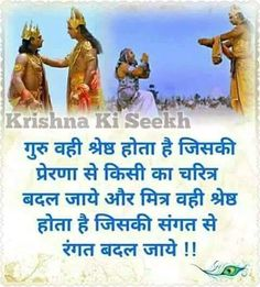 Hindi Quotes Images, Life Quotes Pictures, Photo Quotes, Picture Quotes, Life Thoughts, Good Thoughts, Radha Krishna Love Quotes, Krishna Images, Quitting Quotes