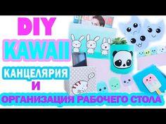 DIY Организация Рабочего Стола Kawaii 7 разных ИДЕЙ Bubenitta - YouTube