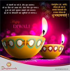 """Let's fill our homes with prayers and light                   Not with fumes and crackers""  ""Avoid crackers and save nature                   Wishing you all happy deepavali"". ""Keep Calm and Have a Green Diwali"" www.deerghayurveda.com 