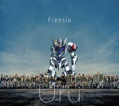 Uru/フリージア