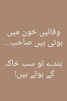 Urdu Love Words, Love Poetry Urdu, Poetry Quotes, Inspirational Quotes In Urdu, Islamic Quotes, Ghalib Poetry, Heart Touching Lines, Jennifer Love, S Quote