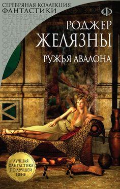 РУЖЬЯ АВАЛОНА (Guns of Avalon) by Roger Zelazny (Chronicles of Amber #2), ЭКСМО, Russia, 2016