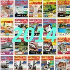 Обустройство & ремонт №1-51 2014  http://mirknig.com/jurnaly/arhitektura_i_stroitelstvo/1181757246-obustroystvo-remont-1-51-2014.html