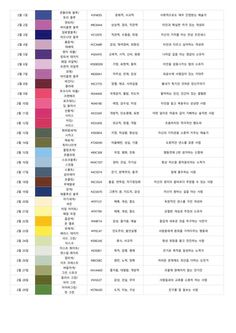 How To Draw Anything, Interior Paint Colors For Living Room, Korean Language, Colour Images, Color Pallets, Image Boards, Drawing Tips, Editorial Design, Color Combos