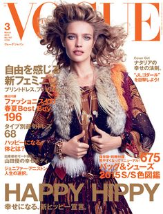 vogue nippon march 2015