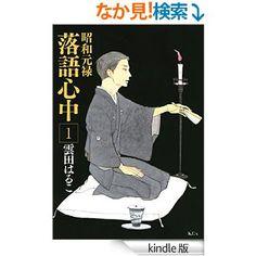 Amazon.co.jp: 昭和元禄落語心中(1) (ITANコミックス) 電子書籍: 雲田はるこ: Kindleストア