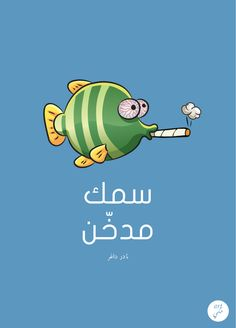 Smoked fish.  Available on canvas and t-shirt http://www.mysouk.com/art7ake/