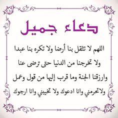 اللهم امين يارب العالمين Duaa Islam, Islam Hadith, Islam Quran, Alhamdulillah, Islamic Inspirational Quotes, Arabic Quotes, Islamic Quotes, Photo Quotes, Picture Quotes