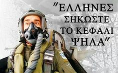 Hellenic Air Force, Greek Soldier, Army & Navy, Greek Quotes, Macedonia, Greece Travel, Armed Forces, Travel Inspiration, History