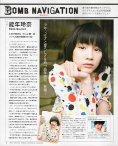 Rena Nounen Rena Nounen, People Poses, Japanese Culture, Famous People, Hot Girls, Actresses, Cute, Candy, Stars