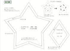 フェリシモ 手芸部|手づくり情報なら「クチュリエ・ポケット」 ※「星形オーナメント作り方・編み図・型紙 」(上)(下)、それぞれの画像をA4横にちょうど入るようにお手持ちのプリンターの設定を調整して出力してご利用ください。