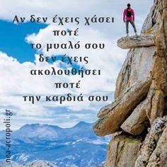 Δημοσίευση Instagram από Η φιλοσοφία επιστρέφει • 26 Δεκ, 2018 στις 7:25 πμ UTC Greek Quotes, Way Of Life, Keep In Mind, Picture Quotes, Mount Rushmore, Motivational Quotes, Wisdom, Words, Travel