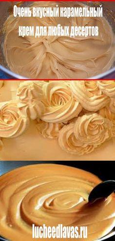 Очень вкусный карамельный крем для любых десертов Frosting, Icing, Bon Dessert, Original Recipe, Sugar Cookies, Cake Decorating, Deserts, Food And Drink, Cooking Recipes