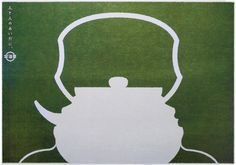人と人のあいだに。 京都府茶協同組合:ポスター部門「京都府知事長賞」