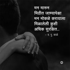 Catch me for more like this ❤️❤️😍😘 Insta - Or Marathi Love Quotes, Marathi Poems, Hindi Quotes, Quotations, Epic Quotes, Jokes Quotes, Me Quotes, Secret Love Quotes, Love Quotes For Him