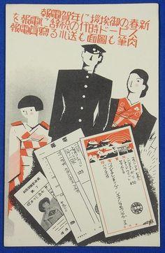 japanese post card