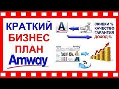 ✅БИЗНЕС ПЛАН AMWAY за 2 минуты! - YouTube