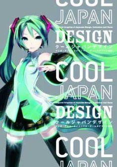 クールジャパンデザイン―Cool Japan Design マンガ・アニメ・ライトノベル・ゲームのデザイン特集  #japan