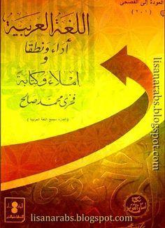 اللغة العربية أداء ونطقا وإملاء وكتابة - فخري محمد صالح تحميل وقراءة أونلاين pdf