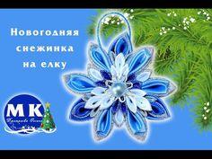 Мастер-класс Канзаши. Новогоднее украшение на елку. Снежинка Канзаши.Snowflake Kanzashi Kanzashi Tutorial, 3d Origami, Christmas Ribbon, Snowflakes, Wreaths, Flowers, Diy, Crafts, Handmade
