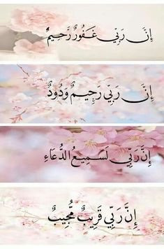 Image uploaded by InayaniDiMi. Find images and videos about islam, power and allah on We Heart It - the app to get lost in what you love. Quran Quotes Love, Quran Quotes Inspirational, Beautiful Islamic Quotes, Arabic Love Quotes, Hadith Quotes, Quran Wallpaper, Islamic Quotes Wallpaper, Islamic Images, Islamic Pictures