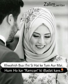 mohd faisal A First Love Quotes, Love Smile Quotes, Love Husband Quotes, Qoutes About Love, True Love Quotes, Sad Quotes, Romantic Poetry, Romantic Love Quotes, Good Attitude Quotes