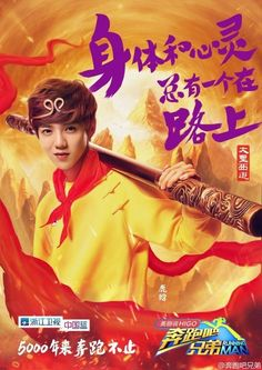 Hurry Up Brother is a Chinese version of Korean Running Man. ITS SO FUN!!!! I LOVE LOVE LOVE LOVE IT!!!!!!!!!! And this is Lu Han. He's awesome. (fangirl squeals)