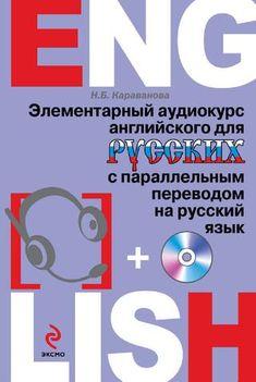 Элементарный аудиокурс английского для русских с параллельным переводом на русский язык (+...