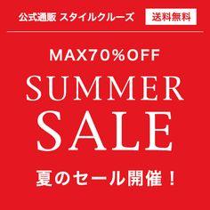 MAX70%OFFSUMMER SALEがついにスタート