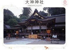 大神神社 | 奈良しあわせ散歩〜パワースポット&カフェ&雑貨|奈良大和路 | 近鉄