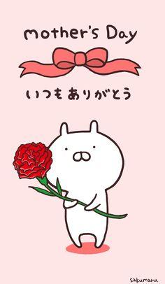 "sakumaru@うさまるスタンプ on Twitter: ""母の日にうさまる https://t.co/Jwa2BtHjcG"""