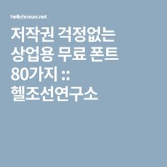 저작권 걱정없는 상업용 무료 폰트 80가지 :: 헬조선연구소 Web Design, Typo Design, Site Design, Layout Design, Branding Design, Graphic Design, Go Logo, Typo Poster, Logos Cards