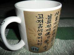 Korean Script Mug by Starbucks